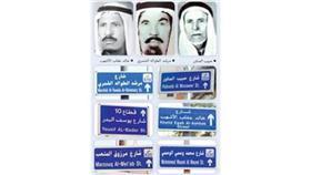 شوارع وأسماء كويتية
