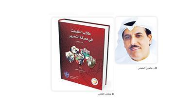 د.عثمان الخضر - غلاف الكتاب