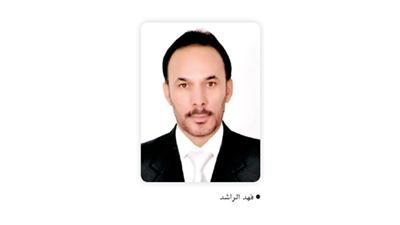 فهد الراشد: الكويت نجحت في تحقيق هوية المواطن الكويتي العربية الإسلامية