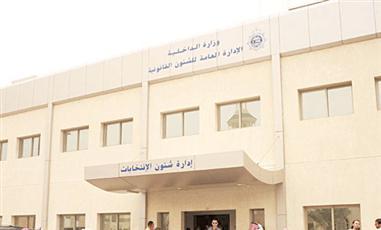 إدارة الانتخابات تغلق أبواب الترشح لليوم الثالث على أربعة مرشحين