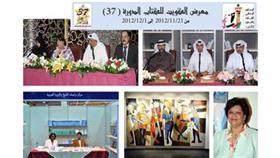معرض الكويت للكتاب الدورة (37)