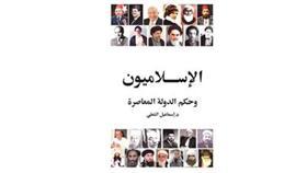 د.إسماعيل الشطي: حكم الخلفاء الراشدين ليس جزءاً من الدين وإنما تراث تستفيد منه الأجيال