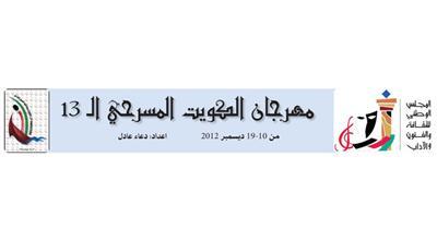 مهرجان الكويت المسرحي الـ 13