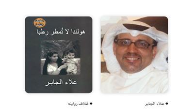 علاء الجابر: متى يختفي «شنو أصلك؟» من قاموس العرب؟!