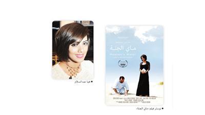 هيا عبدالسلام - بوستر فيلم «ماي الجنة»