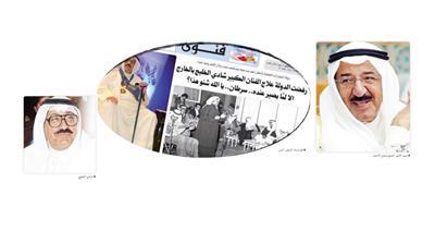 سمو الأمير صباح الأحمد - شادي الخليج - قصاصة «الوطن» أمس