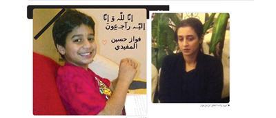 الراحل فواز حسين المفيدي - أميرة والدة الطفل الراحل فواز