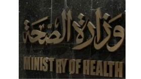 الصحة تفتتح غدا مركز التأهيل الرئوي الجديد بمنطقة الصباح الطبية
