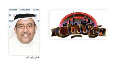 الاقتصاد الكويتي يتعافى على يد «البدر».. في «توالليل»
