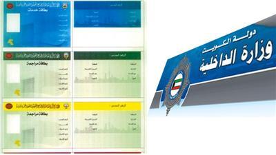 «الداخلية»: بطاقات «البدون» بأشرطة حمراء وخضراء وصفراء