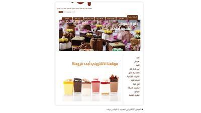 «كيك ن بيك» تطلق خدمة الطلب والدفع عبر الإنترنت
