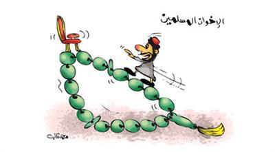 «كاريكاتير» الإخوان المسلمين