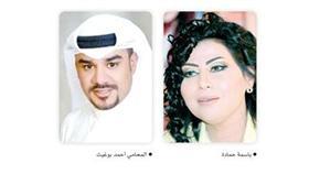 باسمة حمادة: قصاصة مجهولة اتهمتني بالتعاون مع الغزو العراقي!