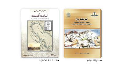 طلال الرميضي: جمعت أندر أسرار الكويت في «السالنامة العثمانية»