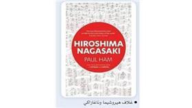 غلاف هيروشيما وناغازاكي
