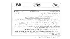 أحمد العتيبي: من لا يتبع «حدس» في «الأوقاف» يُفصل أو يُنقل ويُضطهد