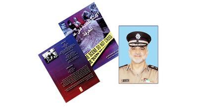 اللواء الدكتور فهد الدوسري - نبذة عن الكاتب - غلاف الكتاب