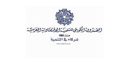 الصندوق الكويتي للتنمية يوقع اربع اتفاقيات مشاريع مع البحرين بقيمة 3ر1