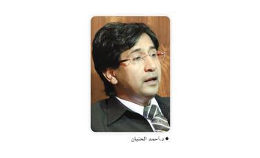 د.أحمد الحنيان: يجب ان تكون الأولوية للهيئة التدريسية بكليات التطبيقي