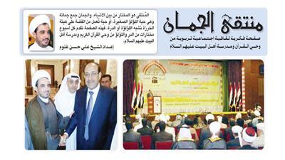 المؤتمر الإسلامي الدولي للحوار والتقريب