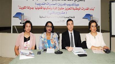 المشاركون في تدشين برنامج تعزيز حقوق المرأة