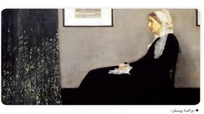 «والدة ويسلر» أيقونة أمريكية وموناليزا الفيكتورية