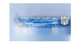 الكويت تشارك في المؤتمر الدولي الثالث لتكنولوجيا المختبرات