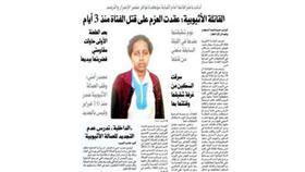 «الجنايات» تقضي بإعدام الإثيوبية قاتلة سهام حمود فليطح