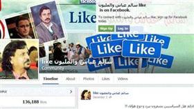 اليمني الذي طلب مليون «لايك» في صفحته مهراً لابنته يزوجها أخيراً