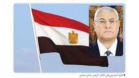 منصور يصدر قانوناً لاحترام وتوقير العلَم والسلام الوطني
