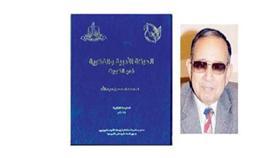 د.محمد حسن عبدالله  - غلاف الكتاب