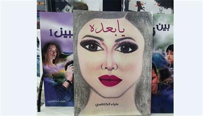 علياء الكاظمي تترجم أول إصداراتها إلى الإنجليزية