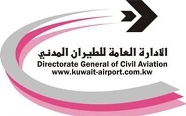 الإدارة العامة للطيران المدني