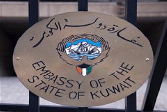 سفارة الكويت في طوكيو