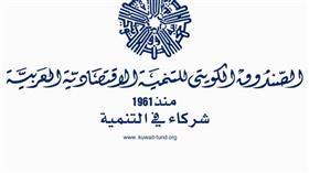 الصندوق الكويتي للتنمية الاقتصادي