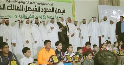 الكويت : «نماء» كرمت الطلبة الأيتام المتفوقين دراسيا في حفل برعاية محافظ الفروانية