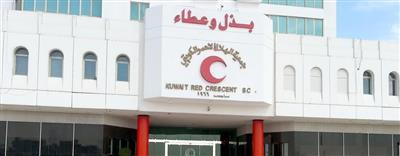 جمعية الهلال الاحمر الكويتي