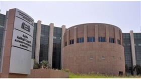 مكتبة الكويت الوطنية