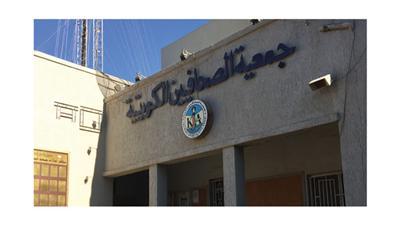 جمعية الصحافيين الكويتية