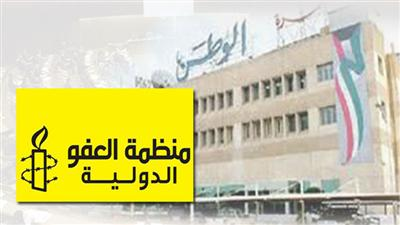 «العفو الدولية»: لتراجع الكويت قوانين حريات التعبير