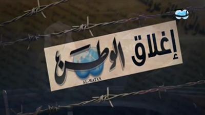 منظمات حقوقية: إغلاق «الوطن» سيضر بسمعة الكويت الدولية
