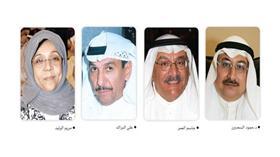 د.حمود السعدون - جاسم العمر - علي البراك - مريم الوتيد