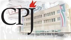 (CPJ): بإعادة الوطن تبدأ الكويت تصحيح مسارها في الحريات