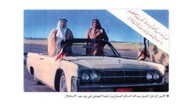 الأمير الراحل الشيخ عبدالله السالم الصباح يرد تحية المهنئين في يوم عيد الاستقلال