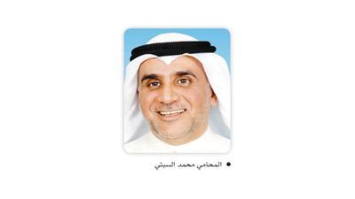 محمد السبتي: نظام ومفهوم المكافأة حلَّ محلهما نظام التأمينات التي تسدد معاشات شهرية