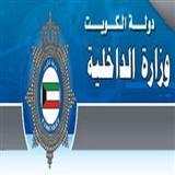 الداخلية: القبض على طارق المطيري بأمر النيابة العامة لاساءته للسعودية