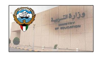 الكندري: وزارة التربية تعاقدت مع 200 معلم ومعلمة من الأردن