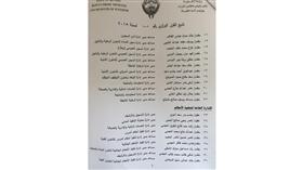 «الوطن الإلكترونية» تنشر قرارات وزير الداخلية بإعادة تشكيل بعض القطاعات