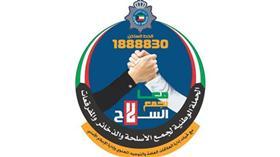 «الإعلام الأمني» تفتتح المعرض التوعوي لحملة جمع السلاح