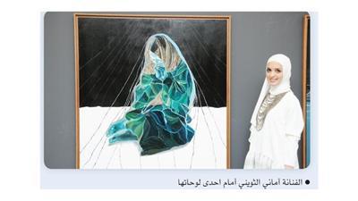 لولو الصباح افتتحت معرض 153 الفني